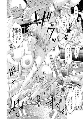 【エロ漫画】レイプじゃないと感じない生粋のドM女が不良達に拉致られリンチ まがいの輪姦に大興奮www