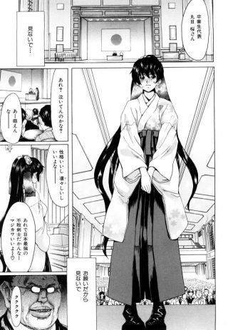 日本最強の不敗剣士と謳われる柔道部の彼女は部員の不祥事を揉み消すために純 潔を差し出したのに…