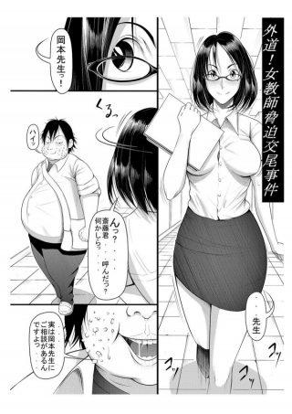 【エロ漫画・エロ同人】フェラ画像がネット上に流出してしまった女教師がキモ オタデブに脅された結果www