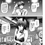 【エロ漫画・アシオミマサト】BET THE BUNNY 勝負に勝ってバニーガール姿の 人妻を好きにして良いことになってイチャラブセックスする男