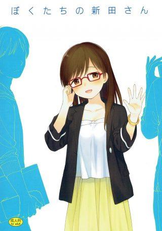 【エロ漫画】女子大生になりラクロス部に参加している新田さん…まさか男の肉 便器にされているとは。。。【デレマス・エロ同人誌】