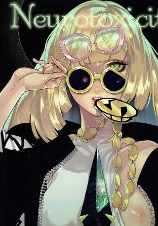 【エロ漫画】ルザミーネ「中出しされながらイクとこ見てぇ?」グズマさ んが拘束され逆レイプされてるんだがwwおまけにチンポに鍵までつけられてww この扱いよww【ポケモン・エロ同人誌】