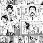 【エロ漫画】社畜の俺氏が会社を辞められない理由…それは社長の娘とセックス してしまったからですがなにかww【調教エロ漫画・オリジナル】