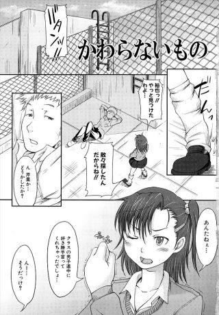 【エロ漫画】変な噂を幼馴染に流されそれを証明するために屋上に呼び出す女子 高生…おっぱいを触らせセックスのスイッチが入ったので屋上でセックスする変 態達【SHIUN:かわらないもの】