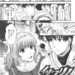 【エロ漫画・日吉ハナ】イツワリノヨル 初対面の女性に人違いで自宅に誘われ てセックスまでする男