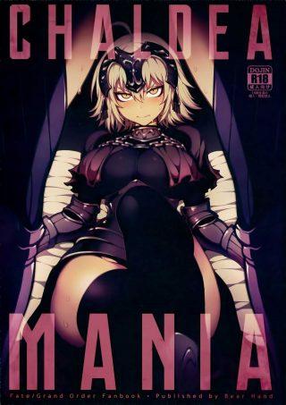 【エロ同人誌】生意気なジャンヌ・オルタがふたなりと馬チンポに二穴挿しされ ザーメン塗れにwww【Fate/Grand Order/C94】