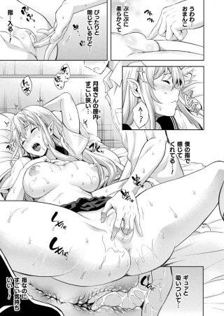 【エロ漫画】吸血鬼でJKな巨乳彼女を目の前に理性が吹っ飛んで激しく抱 き潰してしまうwww