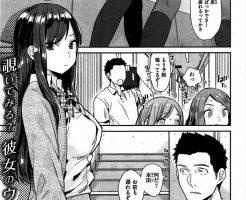 【エロ漫画】教え子の彼女に制服モノのAVを見つけられてしまったら決意を崩し てイチャラブするしかない!w【オリジナル】