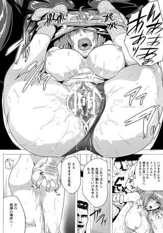 【凌辱漫画】真夜中の体育館でスタイル抜群な女教師が男の力に制圧され蹂躙さ れるwww