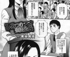 【エロ漫画】笑顔を見せないことで有名な真面目な生徒会長が可愛いモノ好きな ことを知った結果www【オリジナル】