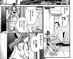 【エロ漫画】家出してお世話になっていた紳士すぎる男を信用していた女の子が 隠しカメラを見つけて…!【オリジナル】