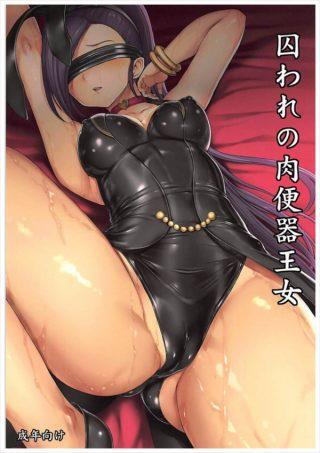【ドラクエXI】マルティナは魔物に捕まって調教される??耐えられ るかな???【エロ漫画・エロ同人】