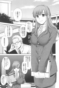 【エロ漫画・日吉ハナ】トラウマメモリー 臨時でやって来た女教師が実は幼馴 染みのお姉さんで学校でセックス