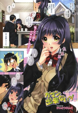 【エロ漫画・エロ同人誌】初めて彼女が家に来たからおもらし好きな彼は彼女を 謀ってJKの放尿シーンをゲット…