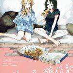 【バンドリ!】「奥沢美咲」と「弦巻こころ」は同棲していて2人 の同棲生活は食事するかセックスするかの2択みたいな感じでいやらしく て仕方なくて…【エロ漫画・エロ同人】