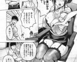 【エロ漫画】クソ偉そうに命令ばかりしてくる女上司のお茶に媚薬を混ぜて3P 後にデカチンでトドメ!w【オリジナル】