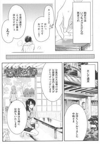【エロ漫画・エロ同人】 巨乳えっちなお姉さんが浴衣姿の女装男子とセ ックスしてるよw