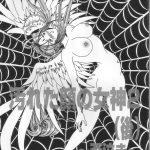 【ああっ女神さまっ エロ同人誌・エロ漫画】田宮寅一に陵辱調教されてるww w