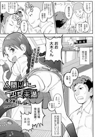 【エロ漫画・エロ同人】天才ちっぱい少女にエロ願望さらけ出し中出しセックス wwww