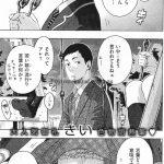 【エロ漫画・エロ同人】吸血鬼と名乗るちょっとイタイ女子校生の誘いに乗って SEXw