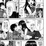 【エロ漫画・エロ同人】女子校生の彼女におしっこかけてもらったらなんかチン コ入っちゃったからそのままセックスしたったwwww