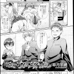 【エロ漫画】残念な弟が女子校生のお姉ちゃんとその友達と3P中出しセッ クスしちゃうよwwwww