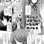 【エロ漫画・エロ同人】女子校生の彼女が突然エッチな格好したのにムラムラし 中出しセックスしちゃうよwww