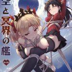 【エロ同人誌】美少女サーヴァントたちが触手レイプに堕ち全身の穴を嬲られる www【Fate/Grand Order/C94】