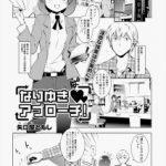 【エロ漫画・エロ同人】予備校の講師と既成事実を作ろうとしていたが、思わぬ チャンスが訪れてセックスする☆
