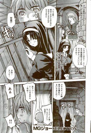 【エロ漫画・エロ同人】修道院に囚われた貴族の娘は、少年を買ってシスターと 3Pセックスしちゃうwww