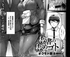 【エロ漫画】憧れの先輩秘書が部長に調教されているから助け出そうとしたら口 止めとして…w【オリジナル】