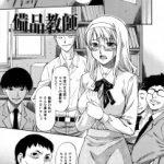 【エロ漫画・エロ同人】女教師はコスプレイヤーをしていることが生徒達にバレ ると母乳を吹き出しながら二穴同時に犯されて悦ぶ性奴隷になるwww