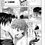 【エロ漫画・エロ同人】サキュバスの妹の面倒見ることになり、チンポを弄られ ると貧乳ロリ体型に我慢出来ずセックスしちゃうwww
