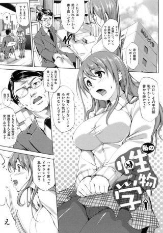 【エロ漫画・エロ同人】セックスに抵抗がある女生徒に免疫をつける為、身体を 張って生殖行為を叩きこむ教師www