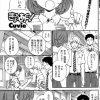 【エロ漫画・エロ同人】いつも学校でJKにこき使われるクラスメイトだが、そん なJKと学校外ではハメまくっているのだったwwww