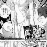 【エロ漫画】妹の彼氏を面白がって童貞筆下ろししたセクシーすぎる姉が寝取っ てしまうwww【オリジナル】