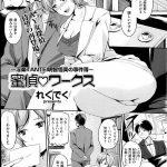 【エロ漫画・エロ同人】探偵のお姉さんたちにエッチな誘惑されちゃって3P セックスしちゃうよwwwwwww