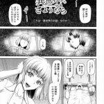 【エロ漫画・エロ同人】異世界生活でエロい変態5人姉妹とハーレム築い てセックスしまくっちゃうよwwwww