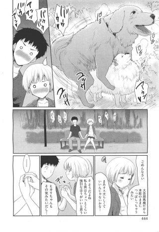 【エロ漫画】犬の散歩中に出会ったクラスの女の子と、犬同士の交尾に触発され て公園で青姦セックスしちゃったwww
