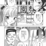 【エロ漫画】外人女子校生が女装男子痴女って中出し逆レイプwwwwwww