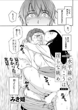 【熟女性誌 写真 画像大阪】セフレだった人妻が旦那の元へ帰って しまうので最後に思い出の橋の下で青姦して納めるwww【水平線んの向こうは 淫らな眺め 18ページ】