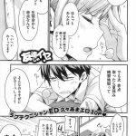 【エロ漫画】エッチな気分になり女子校生と中出しセックスしちゃうよwww