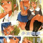 【エロ漫画】美人JK2人がレズレズしている〜wwフタナリちんちんを挿 入したり、クンニしたりして気持ちいいことしているよーwwww