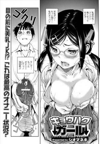 【エロ漫画】巨乳眼鏡っ子女子校生が学校で好きな男子と相互オナニーしたりセ ックスして嬉ション漏らしちゃってるよ〜wwwwwwwwwww