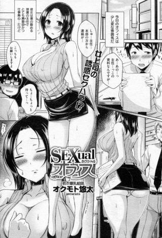 【エロ漫画】痴女巨乳のOLさんが部下達に口とまんことあなる3穴使わせて乱 交セックスで中出し、口内射精、顔射ぶっかけさせてるぅぅぅwww