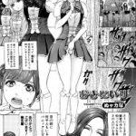 【エロ漫画】ファンの一人を連れてきてオフ会をすることになったアイドルだっ たが、オフ会は乱交パーティーだったwww