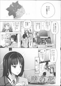 【エロ漫画】いつも一人でいるクラスメイトの女子のことが好きになっていたが 、彼女は自分を変えたくてヤリチンたちに声をかけるとハメ撮りするwww