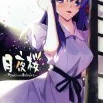 【Fate/stay night エロ漫画・エロ同人】蔵に来た桜の誘惑に負けてしま った士郎は彼女を押し倒すとイチャラブセックスする♪