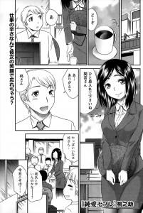 【エロ漫画】男たちから人気のある同僚に告白したら恋人ではなくセフレになら とハメる関係になるwwwwwww