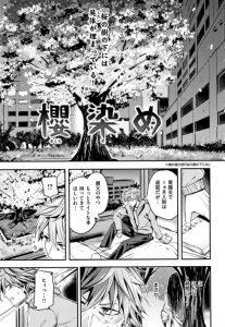 【エロ漫画・赤城あさひと】櫻染め 入院中に知り合った物静かな女の子とイチ ャラブセックス